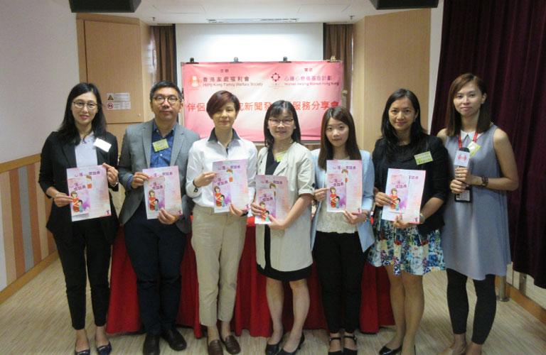 舉行新聞發佈會公佈獲「心蓮心慈善基金」贊助,與香港理工大學、香港城市大學合作進行的「伴侶暴力研究調查」結果