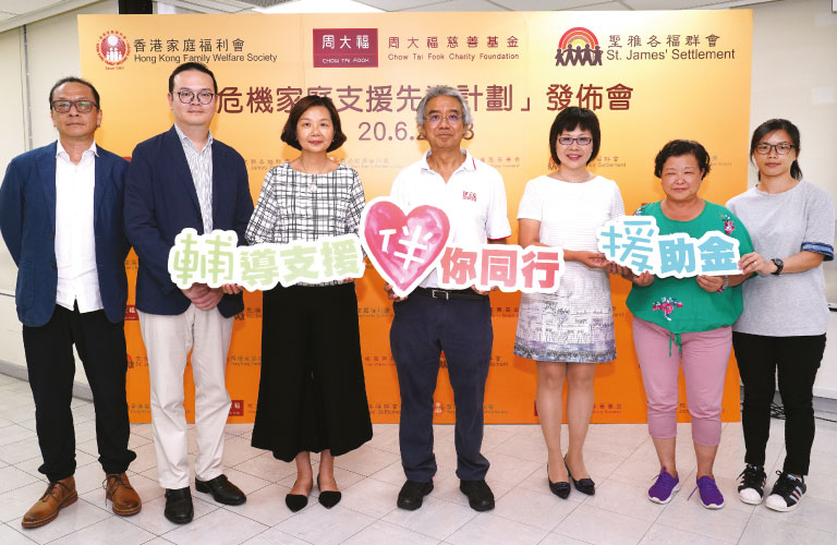 "Organised the press conference to evaluate the effectiveness of ""Family in Crisis Pilot Support Project"" sponsored by Chow Tai Fook Charity Foundation and run by St. James' Settlement"